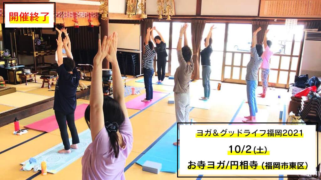 yoga-20211002-end